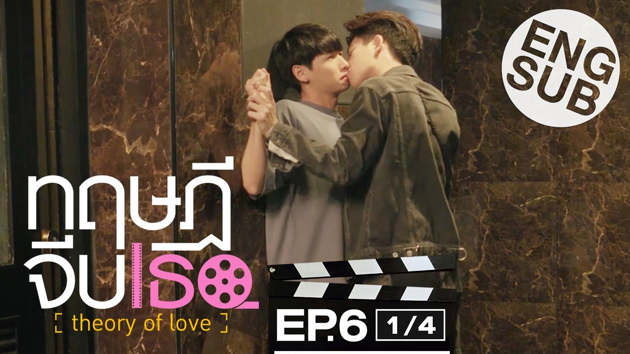 Download [Eng Sub] ทฤษฎีจีบเธอ Theory of Love | EP.6 [1/4]
