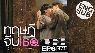 Eng Sub ทฤษฎีจีบเธอ Theory of Love EP.6 1/4
