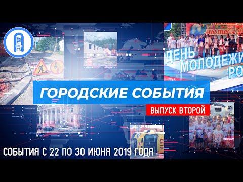 Новостные события Ломов ТВ. Выпуск второй.