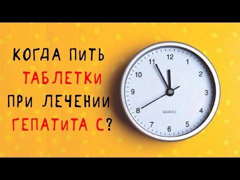В какое время суток принимать терапию от гепатита С?
