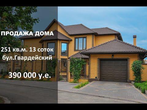 Купить дом в центре Запорожья, бул. Гвардейский. Продажа дома в Запорожье.
