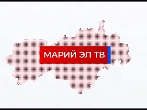 Новости «Марий Эл ТВ» на марийском языке от 29 июля 2019г.