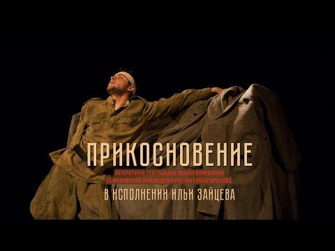 Литературно-театральная онлайн-композиция «Прикосновение»