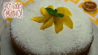 Пирог с апельсиновым ароматом. Семейные рецепты