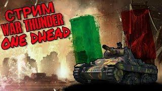 WAR THUNDER 1.93 [ Возможно прокачка Италии ]