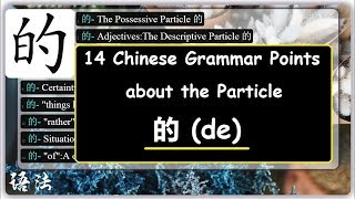 14 Chinese Grammar Points about the Particle 的 (de)