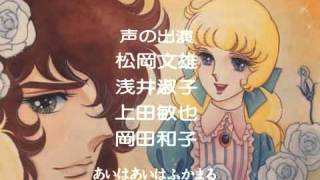 Lady Oscar (The Rose of Versailles) - Ending