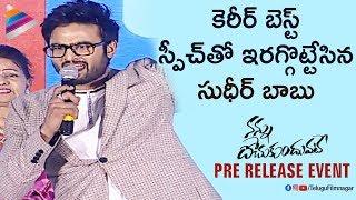 Sudheer Babu Emotional Speech   Nannu Dochukunduvate Pre Release Event   Nabha   Telugu FilmNagar