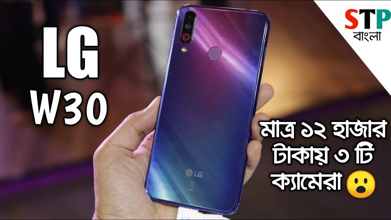 LG W30 Full Specification Review in Bangla | Best Budget