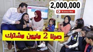 ردة فعلنا على 2 مليون !! سهرة مع يوتيوبرز عيلتنا !!