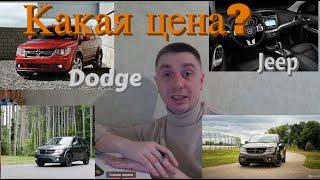 За сколько можно купить: Dodge Journey, Jeep Patriot -Compass, Mazda 6 - на аукционе под ключ из США