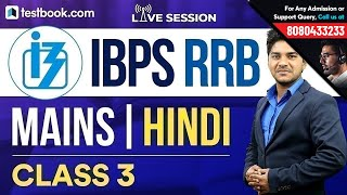 अनुच्छेद पूर्ति | Cloze Test for IBPS RRB Mains Hindi Class 3 | Best Preparation Tips in Hindi