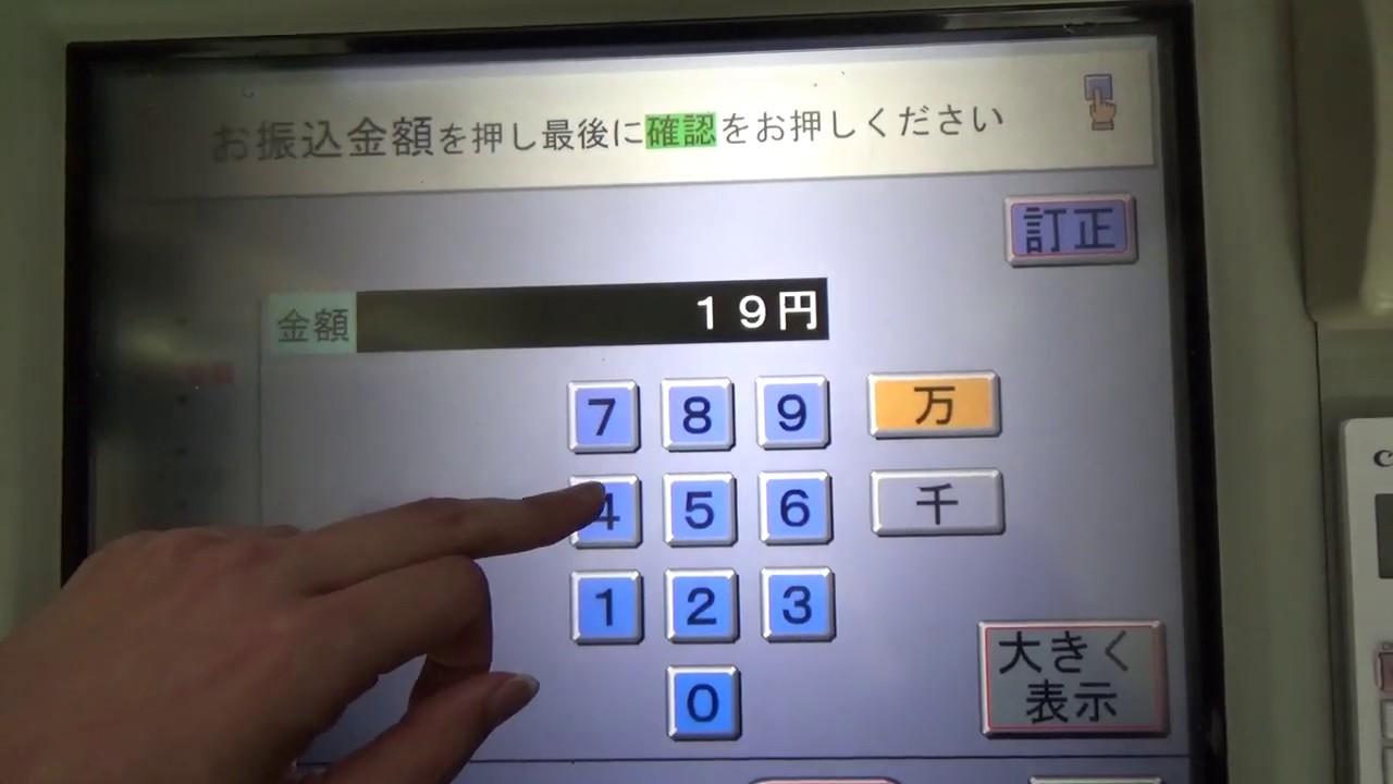 手数料 銀行 atm 三井 住友