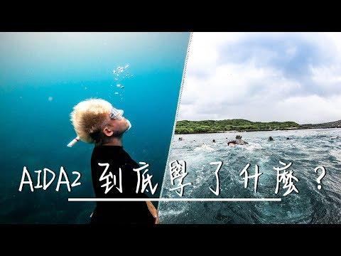 自由潛水| AIDA2到底在學什麼? 為什麼要考照? 真的需要上課嗎? | 釦子Vlog | 墾丁
