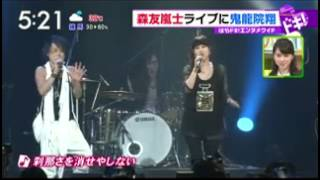 森友嵐士×鬼龍院翔 一夜限りの morioni復活!!