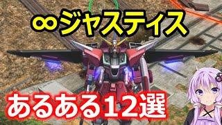 インフィニットジャスティスあるある12選【マキオン 機動戦士ガンダム EXTREME VS. MAXI BOOST ON】