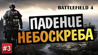 Battlefield 4 Open Beta - Падение Небоскреба