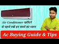 Guide To Buy The Best Air Conditioner AC in India Hindi   AC ?????? ?? ????? ?? ?????? ???? ?????
