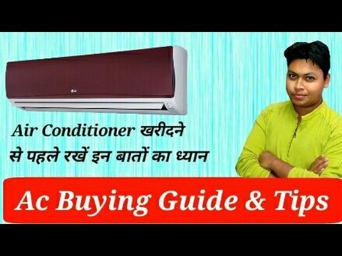 Guide To Buy The Best Air Conditioner AC in India Hindi | AC खरीदने से पहेले ये विडीयो जरूर देखें
