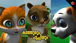 Kathu and Pupi ★ Childrens cartoon moral stories and nursery rhyme song for kids in Malayalam