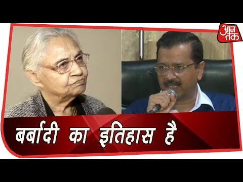 Shelia Dikshit बोलीं- बर्बादी का इतिहास है Arvind Kejirwal का दौर