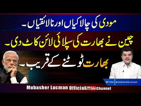 Mubasher Lucman: China Surprised India.. Major Development.