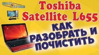 Как разобрать и почистить от пыли Toshiba Satellite L655-1CD(, 2017-01-25T11:29:20.000Z)