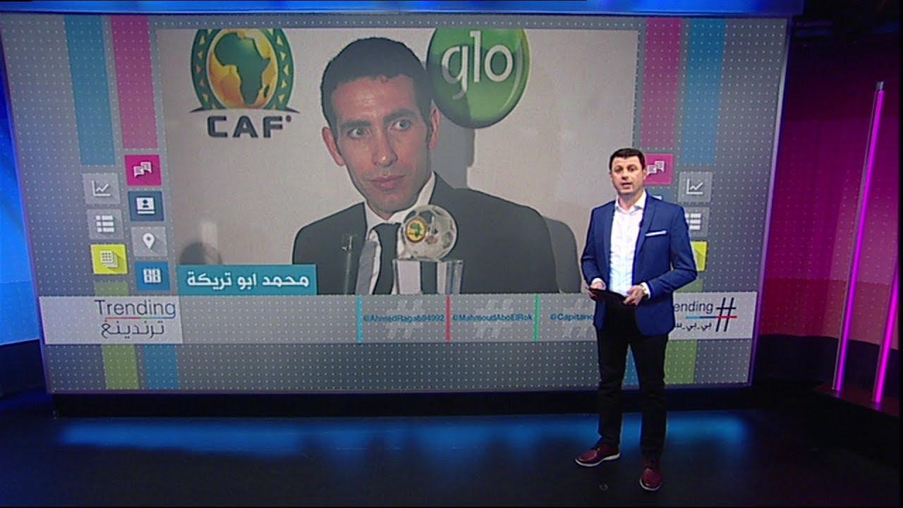 هل ساند محمد أبو تريكة ملف استضافة مصر لكأس الأمم الأفريقية؟    #بي_بي_سي_ترندينغ