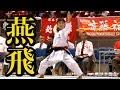 2016全国大会のエンピ(燕飛) Karate Kata