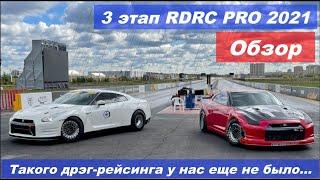 RDRC PRO 2021. 3 этап. 4-5 сентября. Самая грустная дрэг-гонка в истории RDRC. Босиком по солнцу