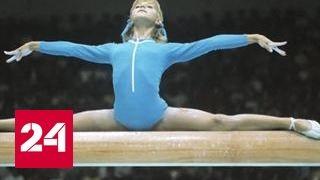 Легендарная гимнастка выставила на торги олимпийские награды