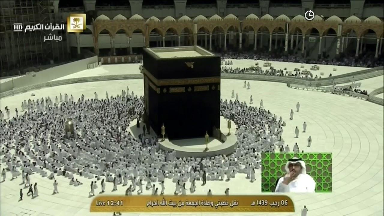 نتيجة بحث الصور عن بث مباشر نقل شعائر صلاة الجمعة من المسجد الحرام