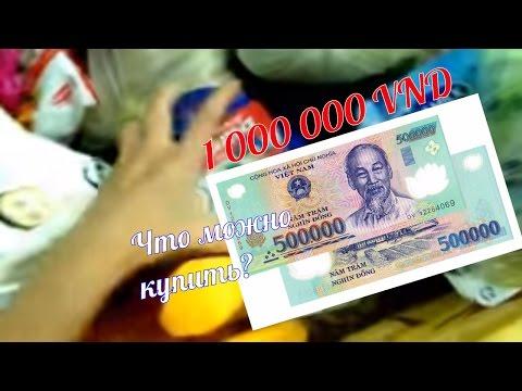 Что можно купить на 1 000 000 вьетнамских донгов? 1.12.16.