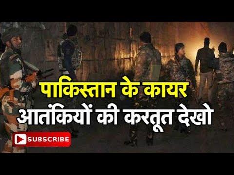 कश्मीर में जवानों की कार्रवाई से बौखलाए आतंकी  | Bharat Tak