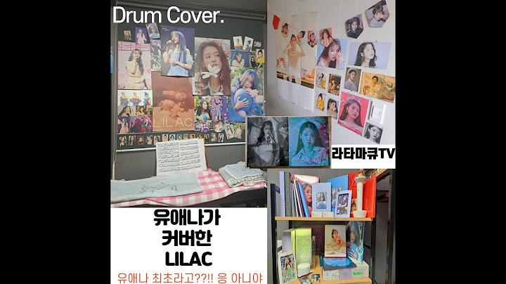 라일락(LILAC) - IU(아이유) 유애나 드럼커버 (Drum Cover & Drum score) COVER by RATAMAQUE 라타마큐TV