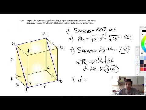 №223. Через два противолежащих ребра куба проведено сечение, площадь которого равна 64 √2 см2.