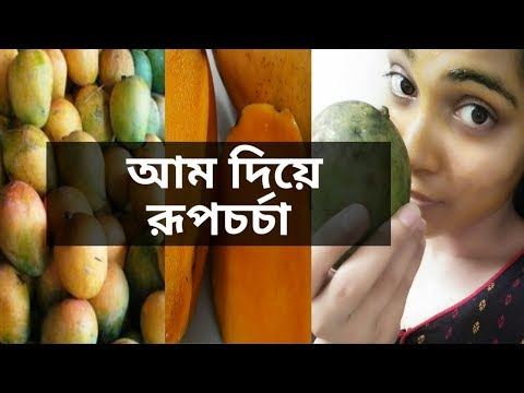 how-to-use-mango-on-face- -for-instant-glow,-skin-lightening-and-whitening- -stay-beautiful