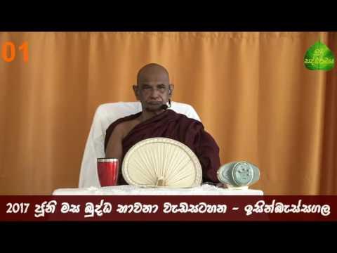 01. බුද්ධ භාවනා ඉසින්බැස්සගල - Buddha Bawana (2017-06-27am)
