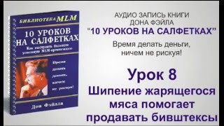 Урок 8 '10 уроков на салфетках