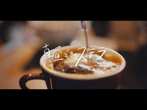 西山宏太朗『真昼どきのステラ』~Music Video~