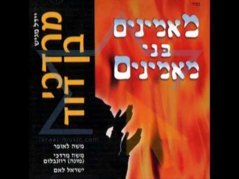 Mordechai Ben David - Kavey