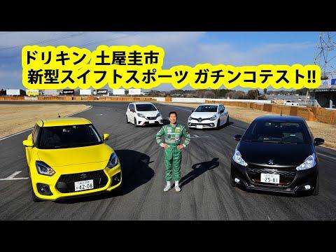 ドリキン土屋圭市がスズキ・スイフトスポーツとライバル車をガチ比較! DRIFT KING Keiichi Tsuchiya TSUKUBA Course1000 TEST DRIVE