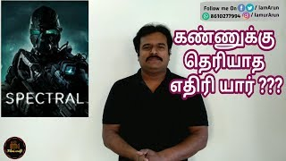 Spectral (2016) Hollywood Science fiction Movie Review in Tamil by Filmi craft