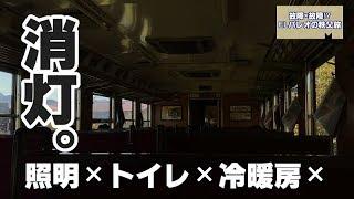 【客車故障】故障×故障!? ELパレオエクスプレスの秩父旅