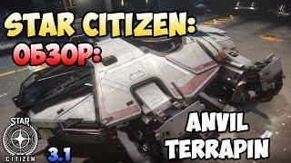 star Citizen: Обзор: ANVIL TERRAPIN