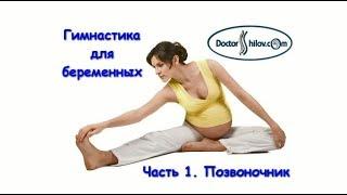 Гимнастика для беременных. Часть 1. Позвоночник.