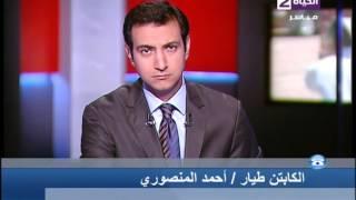 الحياة الآن - الكابتن أحمد المنصوري ليس من السهل استهداف طائرة من الأرض على إرتفاع 30 ألف قدم