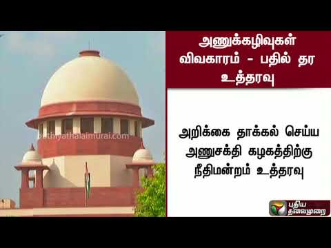 SC ordered to submit documentation on actions taken for handling Kudunkulam Nuclear wastes