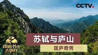 《跟着书本去旅行》 20200702 匡庐奇秀——诗人与庐山的故事| CCTV科教