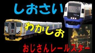 【終電大回り】255系&E257系を乗り比べ